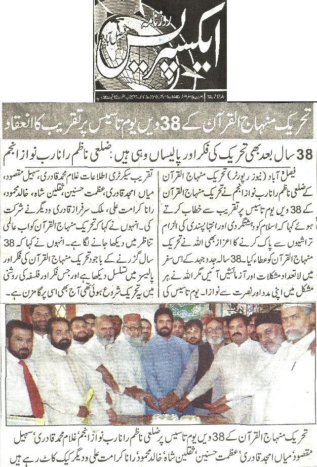 Minhaj-ul-Quran  Print Media CoverageDaily Express pagr 2