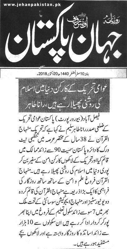 Minhaj-ul-Quran  Print Media CoverageDaily jehan pakistan page 2