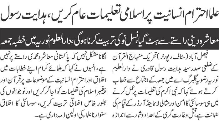 Pakistan Awami Tehreek  Print Media Coverage Daily Nai Baay  page 2