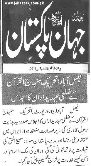 Mustafavi Student Movement Print Media Coverage Daily Jehan pakistan