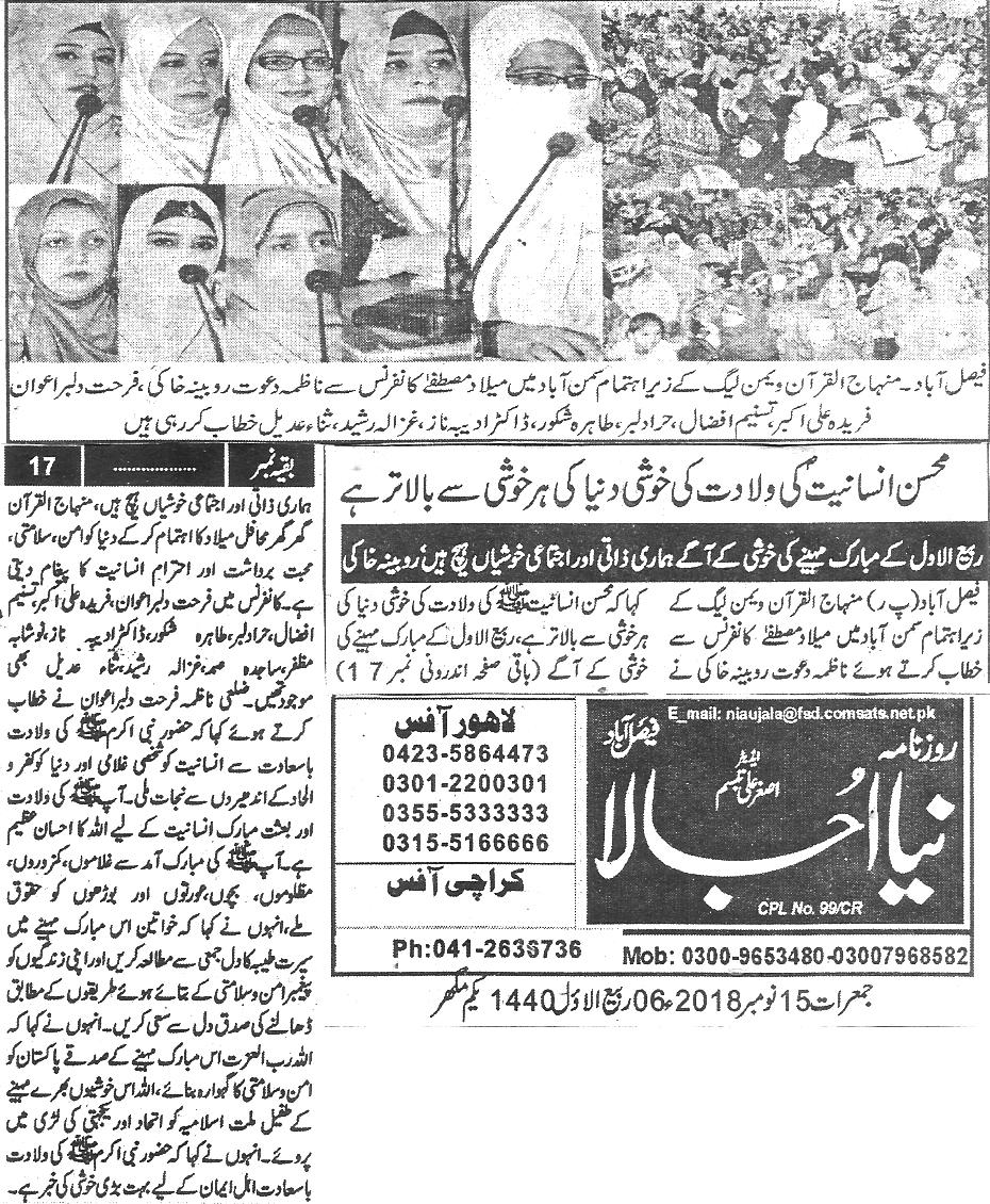 Pakistan Awami Tehreek  Print Media Coverage Daily Naya ujala Back page