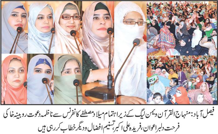 Minhaj-ul-Quran  Print Media Coverage Daily Exprexx