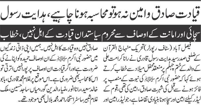 Minhaj-ul-Quran  Print Media Coverage Daily Nai Baat page 5