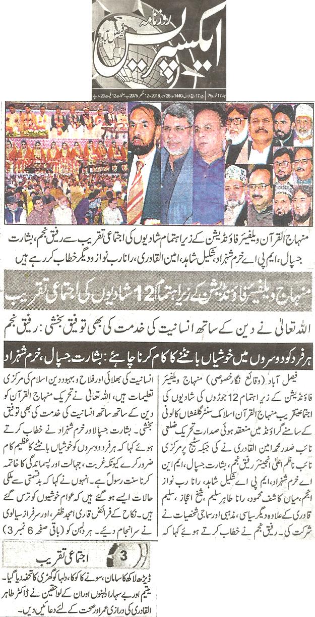 Minhaj-ul-Quran  Print Media Coverage Daily Express page 9 copy