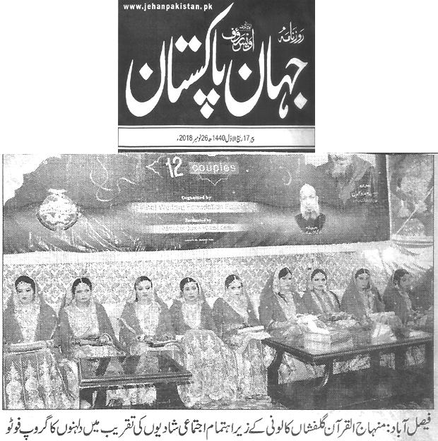 Minhaj-ul-Quran  Print Media Coverage Daily Jehan pakistan page 5