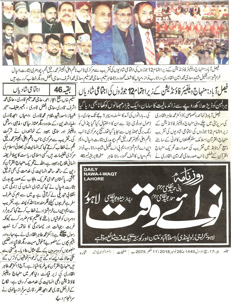 Minhaj-ul-Quran  Print Media Coverage Daily Nawa i waqt Back page