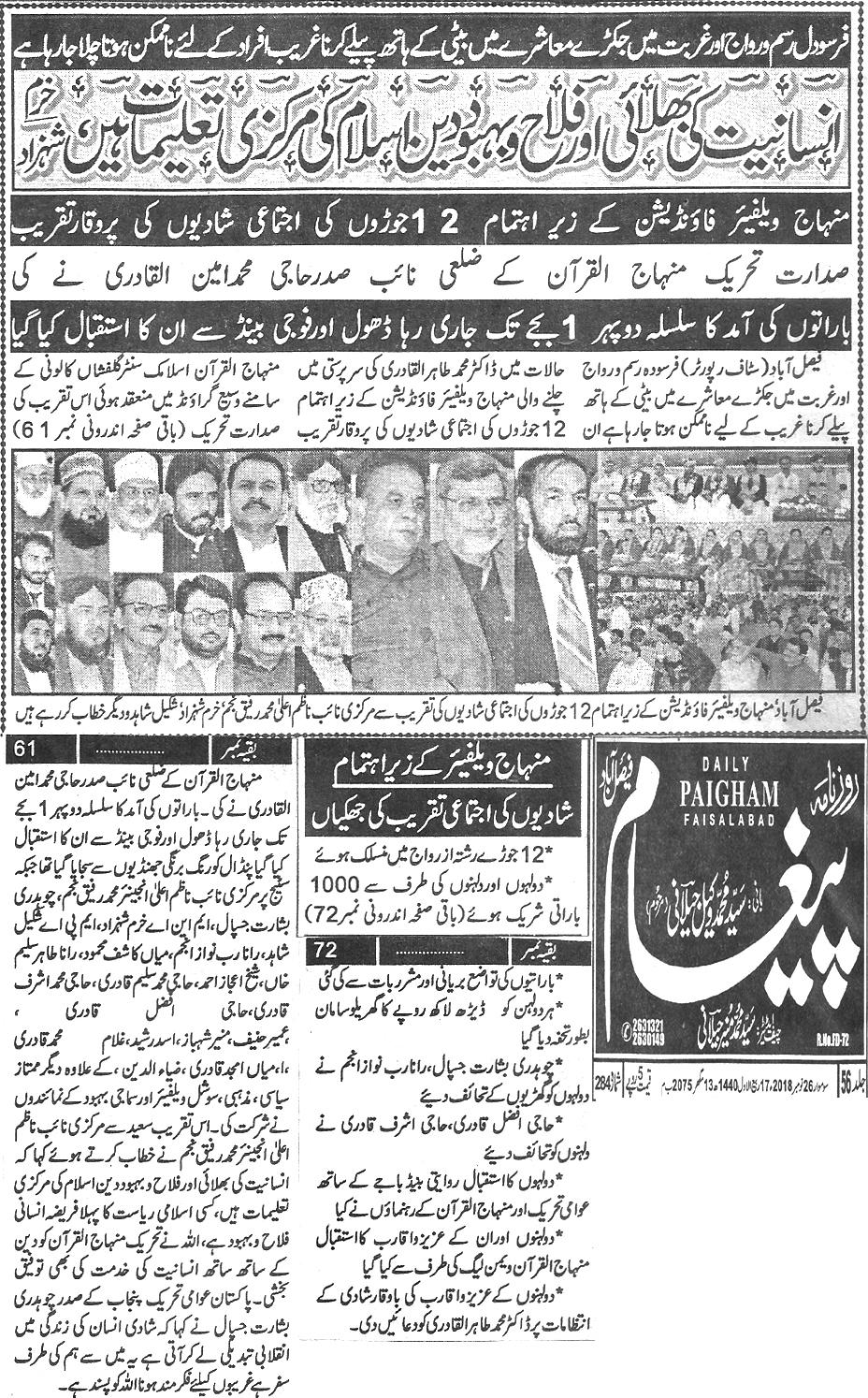 Minhaj-ul-Quran  Print Media Coverage Daily Paigham page 1