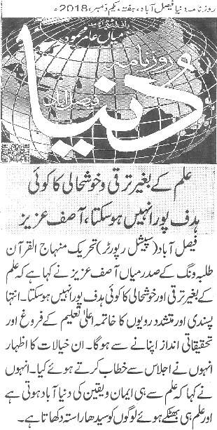 Minhaj-ul-Quran  Print Media Coverage Daily Dunya page 2 copy