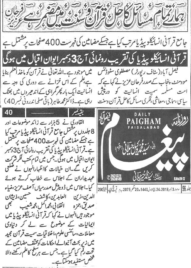 Minhaj-ul-Quran  Print Media Coverage Daily Paigham page 4