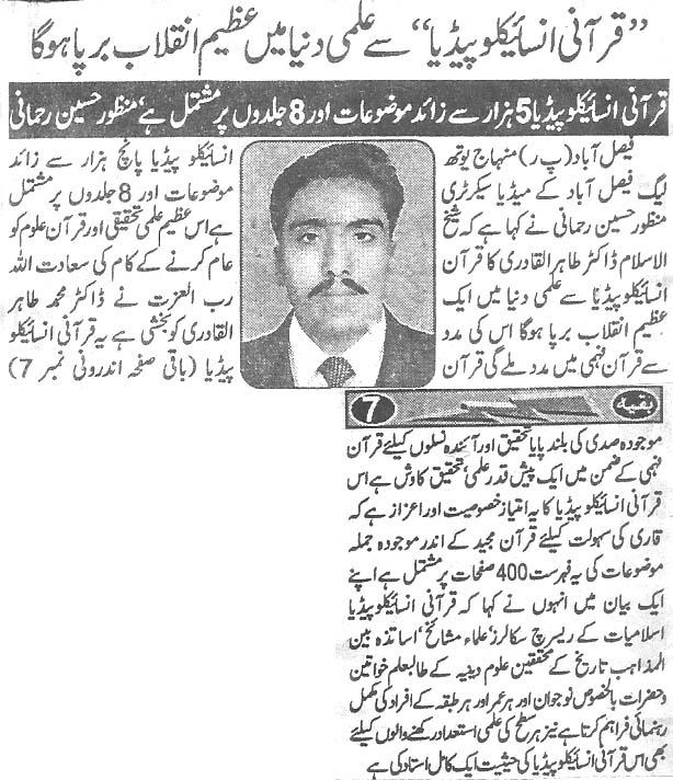 Minhaj-ul-Quran  Print Media CoverageDaily Shleter page 3