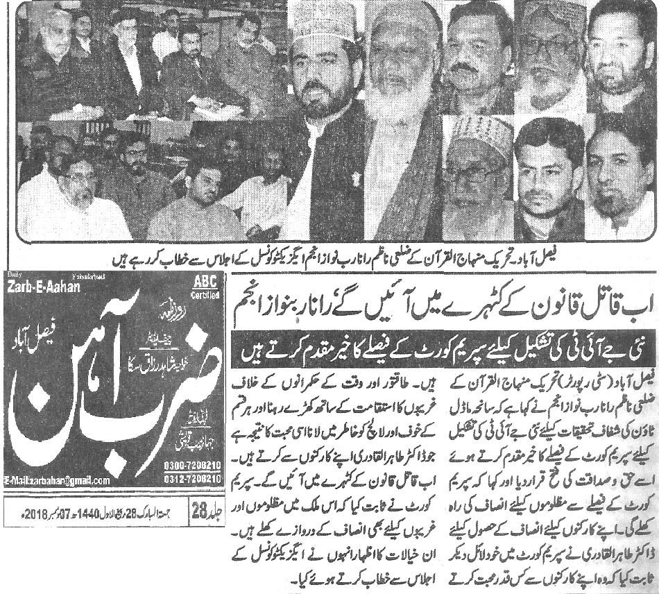 Minhaj-ul-Quran  Print Media Coverage Daily Zarb e Aahan