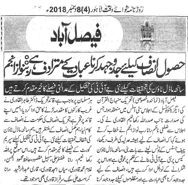 Pakistan Awami Tehreek  Print Media Coverage Daily Nawa iwaqt page 4