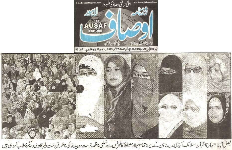 Minhaj-ul-Quran  Print Media CoverageDaily Ausaf page 5