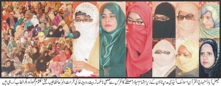 Minhaj-ul-Quran  Print Media CoverageDaily businessreport