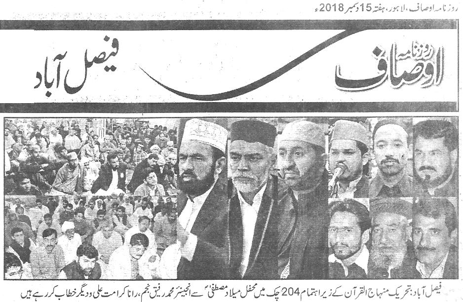 Pakistan Awami Tehreek  Print Media Coverage Daily Ausaf page 4