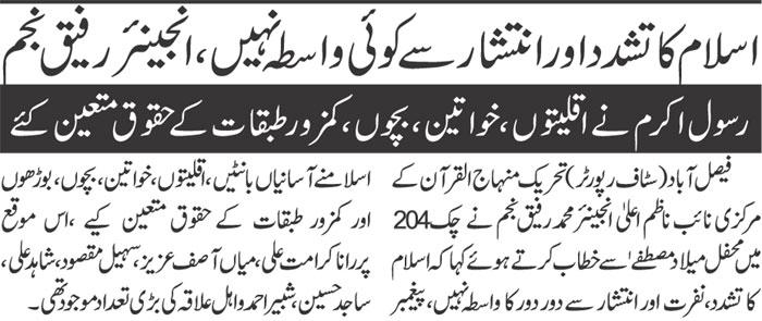 Minhaj-ul-Quran  Print Media Coverage Daily Express page 9