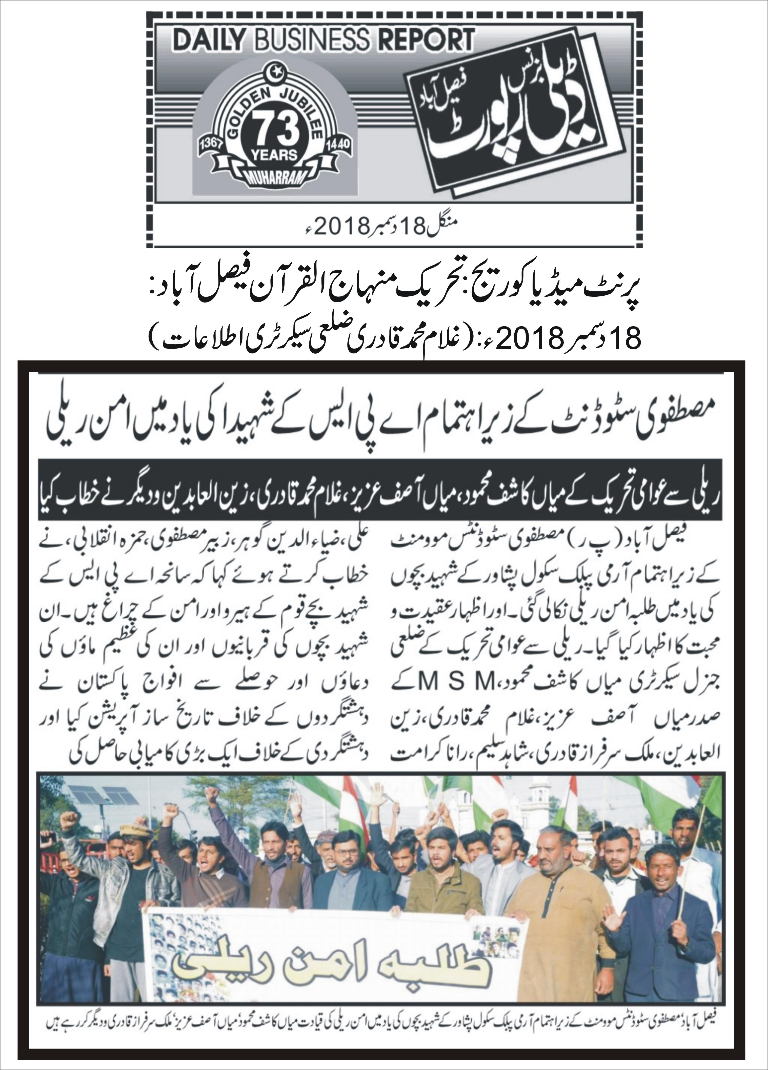 Minhaj-ul-Quran  Print Media Coverage Daily Businessreport page 5