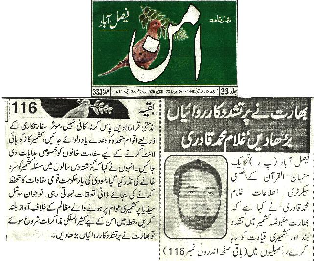 Mustafavi Student Movement Print Media Coverage Daily Aman page 3