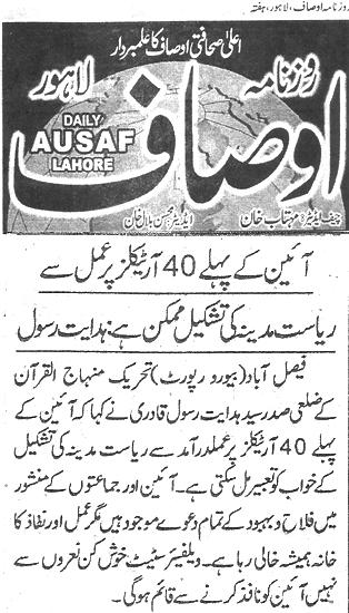Pakistan Awami Tehreek  Print Media Coverage Daily Ausaf