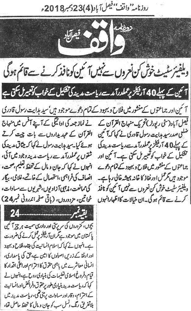 تحریک منہاج القرآن Minhaj-ul-Quran  Print Media Coverage پرنٹ میڈیا کوریج Daily Waqif page 4
