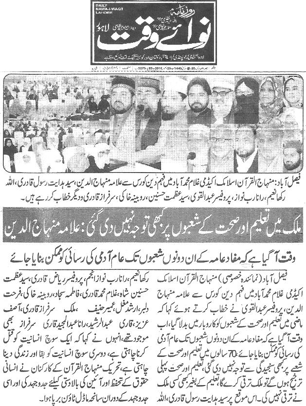 Mustafavi Student Movement Print Media Coverage Daily Nawa i waqt page 4