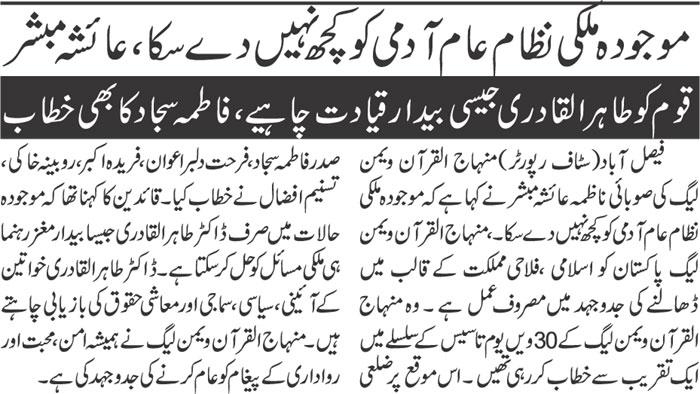 Minhaj-ul-Quran  Print Media Coverage Daily Nai Baat page 6