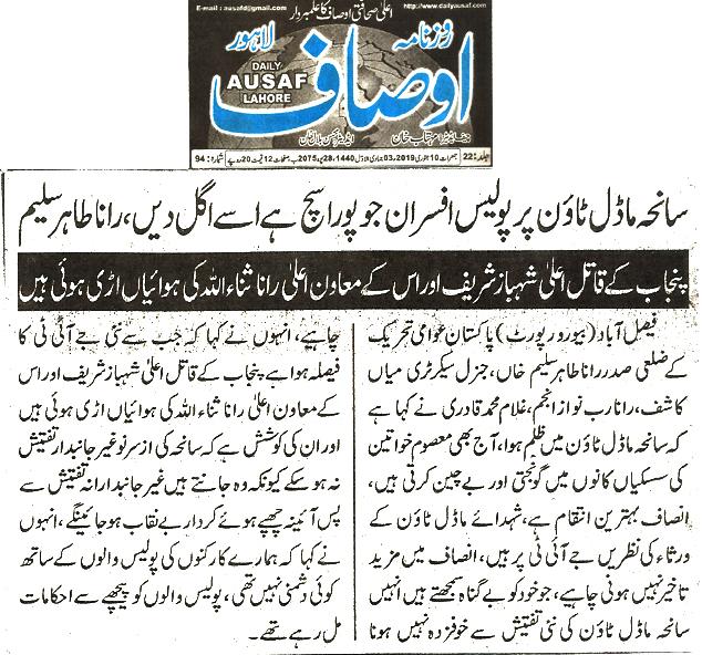 Minhaj-ul-Quran  Print Media CoverageDaily Ausaf page 4