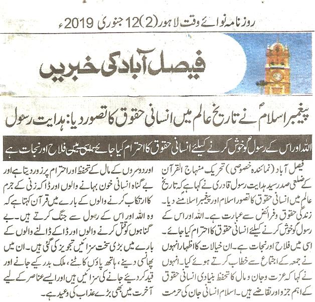 Pakistan Awami Tehreek  Print Media Coverage Daily Nawa i waqt page 2