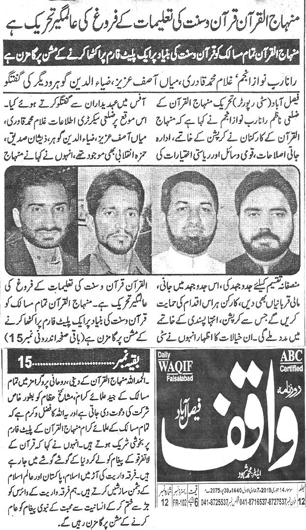 Minhaj-ul-Quran  Print Media Coverage Daily Waqif Back page 4