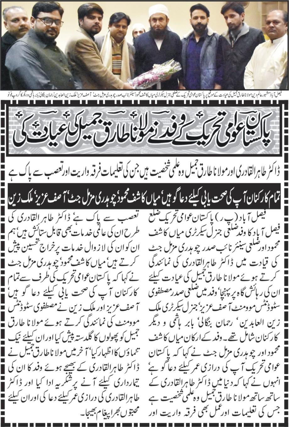 تحریک منہاج القرآن Minhaj-ul-Quran  Print Media Coverage پرنٹ میڈیا کوریج Daily Businessreport.page 5