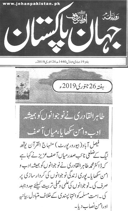 Minhaj-ul-Quran  Print Media CoverageDaily Jehan pakistan