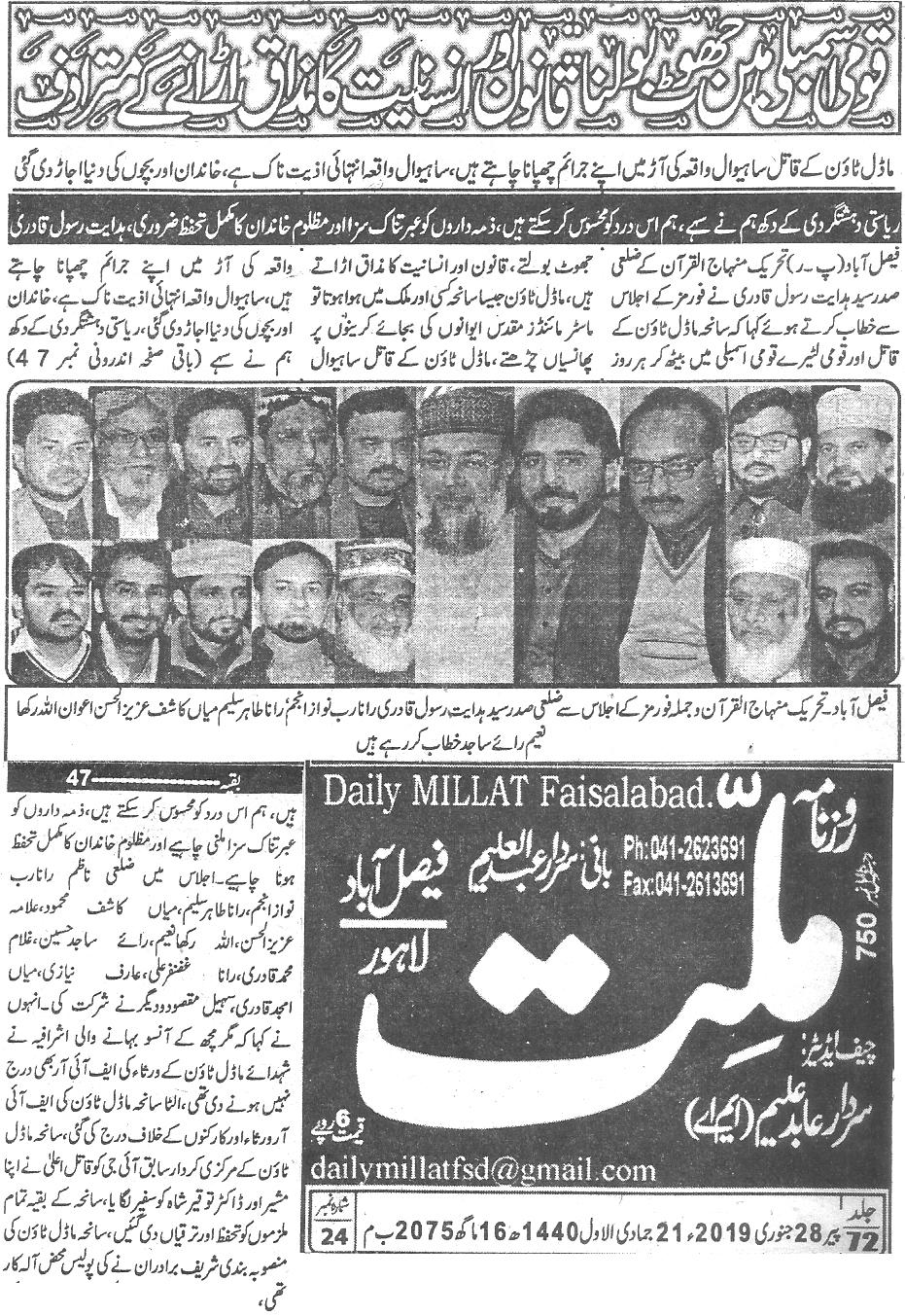 Minhaj-ul-Quran  Print Media Coverage Daily Millat  page 1