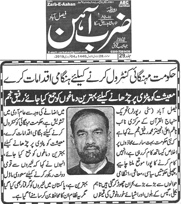 Minhaj-ul-Quran  Print Media CoverageDaily Zarb e Aahan page 4 copy