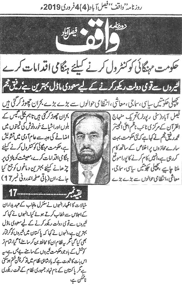 Minhaj-ul-Quran  Print Media CoverageDaily Waqif Back page c