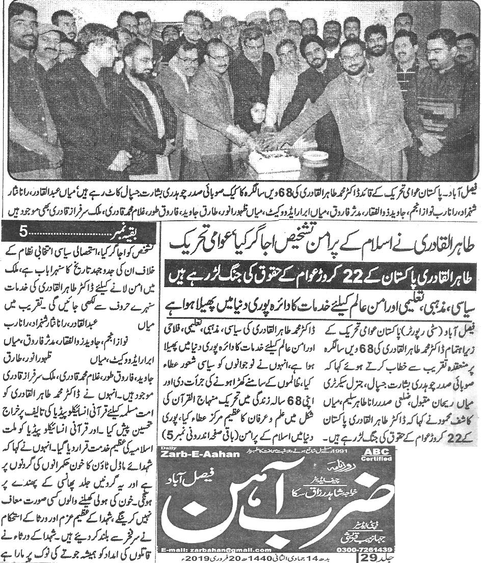 Minhaj-ul-Quran  Print Media Coverage Daily Zarb Aahan page 4