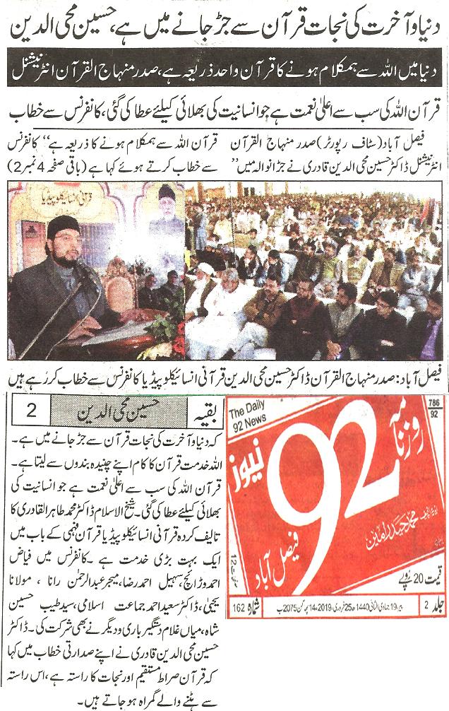 Minhaj-ul-Quran  Print Media Coverage Daily 92 News Back page