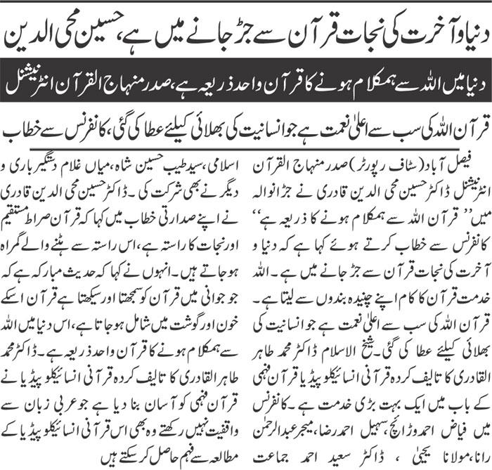 Minhaj-ul-Quran  Print Media Coverage Daily Nai Baat page 2