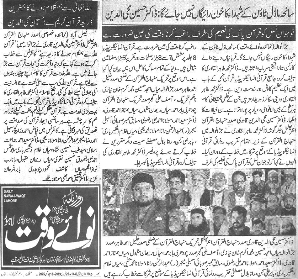 Minhaj-ul-Quran  Print Media Coverage Daily Nawa i waqt page 11