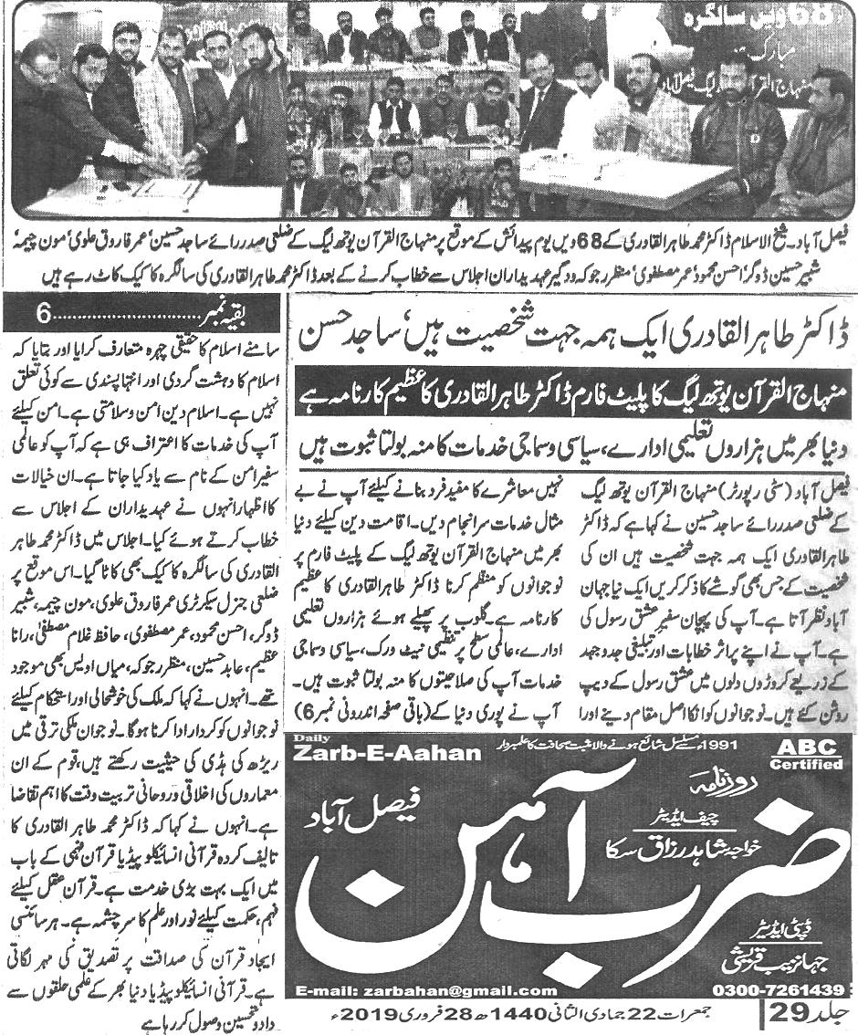 Minhaj-ul-Quran  Print Media Coverage Daily Zarb Aahan page 3