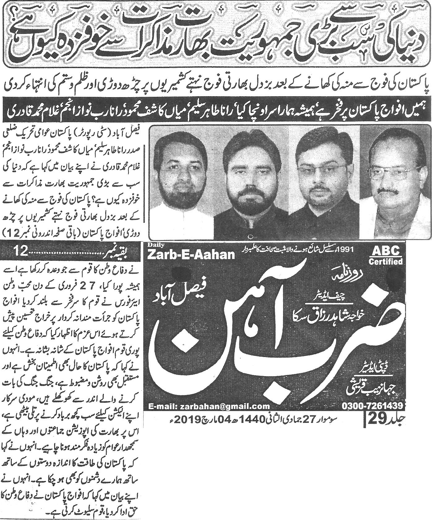 Minhaj-ul-Quran  Print Media Coverage Daily Zarb e Aahan page 4