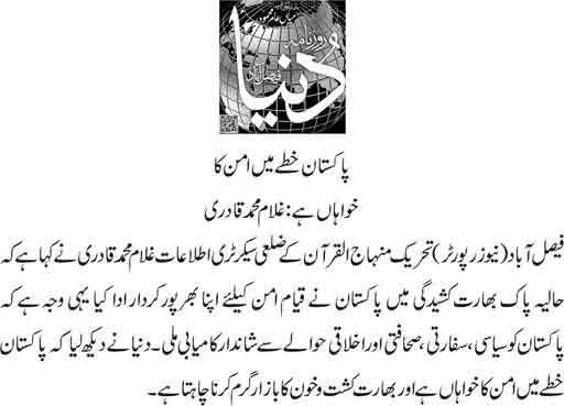 تحریک منہاج القرآن Pakistan Awami Tehreek  Print Media Coverage پرنٹ میڈیا کوریج Daily Dunya page 9