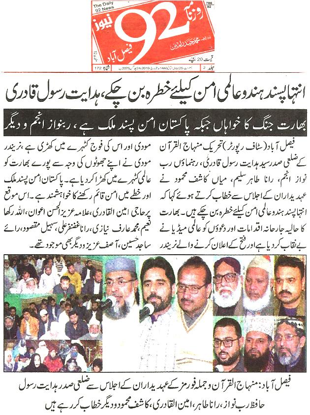 Mustafavi Student Movement Print Media Coverage Daily 92 News page 9