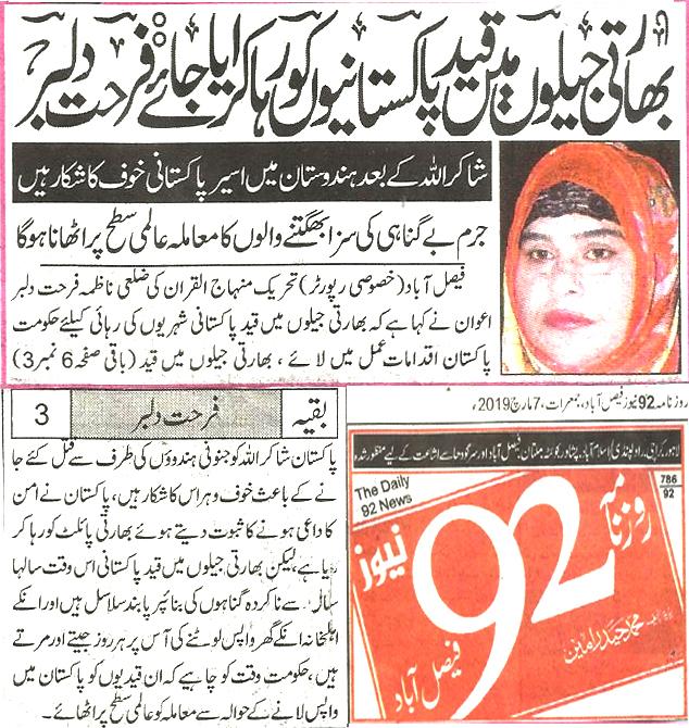 Mustafavi Student Movement Print Media Coverage Daily 92 News