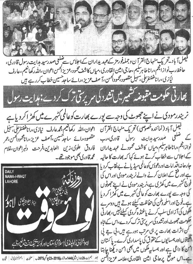 Mustafavi Student Movement Print Media Coverage Daily Nawai waqt page 4