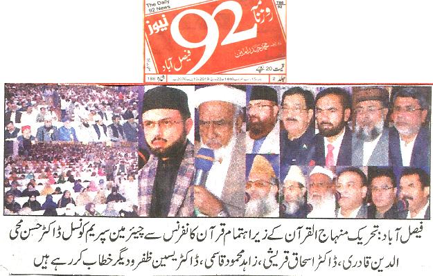 تحریک منہاج القرآن Pakistan Awami Tehreek  Print Media Coverage پرنٹ میڈیا کوریج Daily 92 News page 2