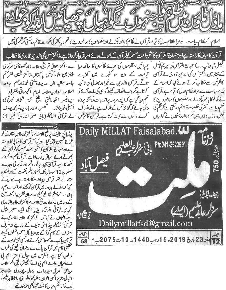 Minhaj-ul-Quran  Print Media Coverage Daily Millat Back page 4