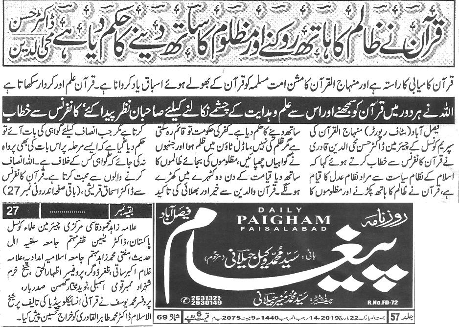 Minhaj-ul-Quran  Print Media CoverageDaily Paigham page 3