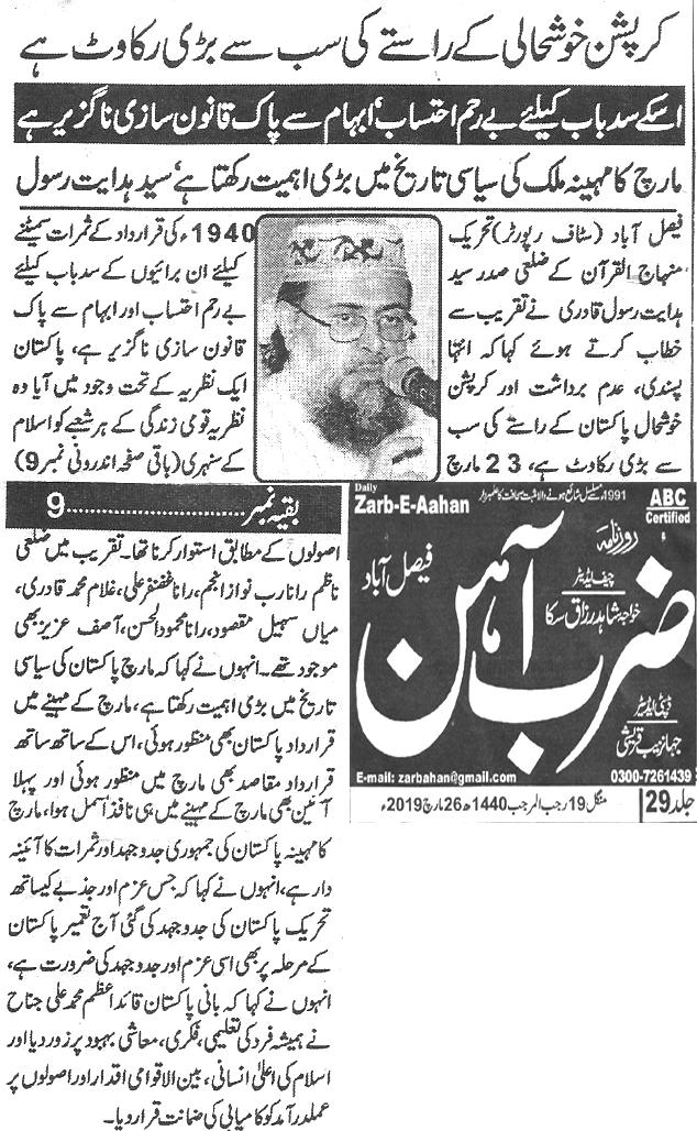 Minhaj-ul-Quran  Print Media CoverageDaily Zarb e Aahan Back page