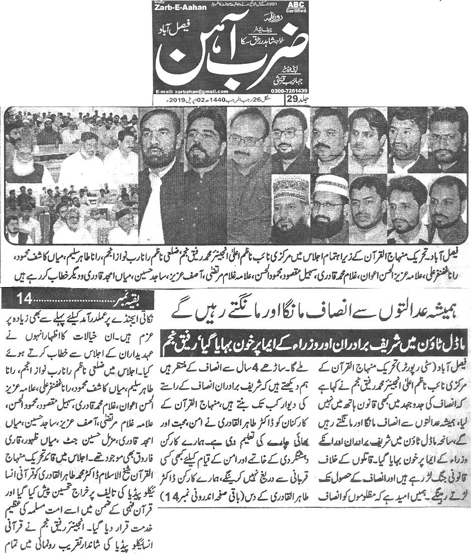 Pakistan Awami Tehreek  Print Media Coverage Daily Zarb e Aahan page 4