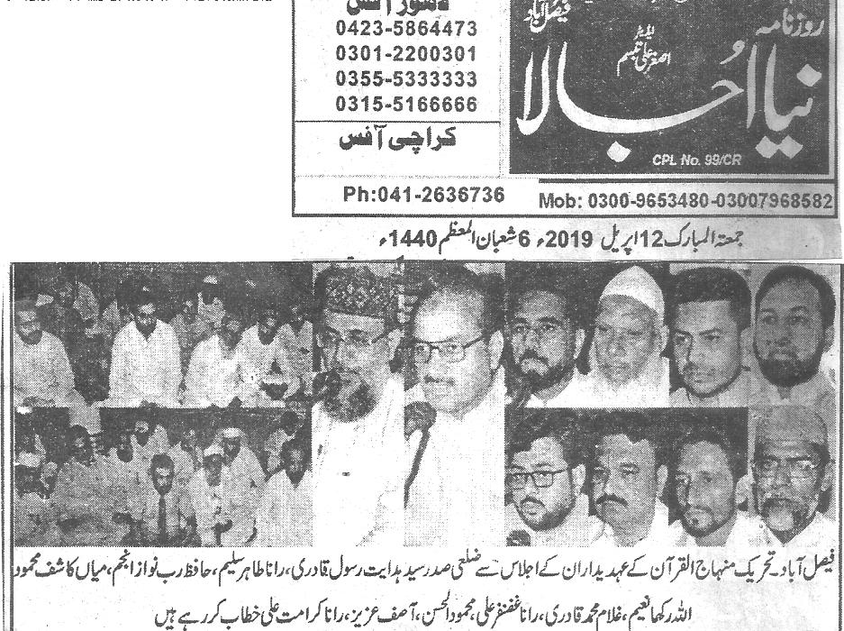 Pakistan Awami Tehreek  Print Media Coverage Daily Naya ujala page 3